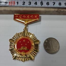 勋章:中国书画名家