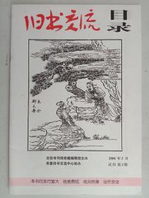 旧书交流目录七本合售(含试刊号创刊号)