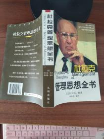 杜拉克管理思想全书  龚建荣 九州出版社
