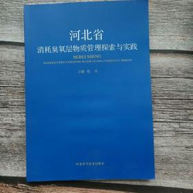河北省消耗臭氧层物质管理探索与实践