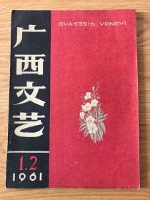 广西文艺 1961 创刊号 品相极佳