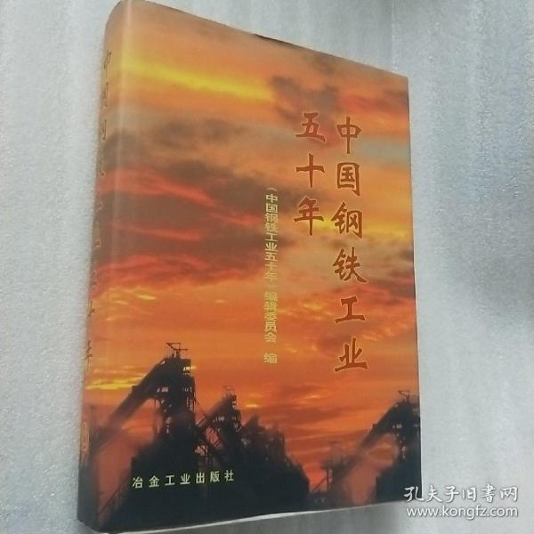 中国钢铁工业五十年