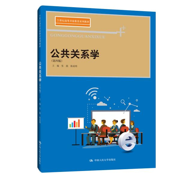 公共关系学(第四版)(21世纪高等开放教育系列教材)