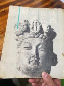 陕西古代石雕刻