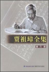 贾祖璋全集(第6卷)