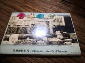 珍藏版明信片:《香港风情》