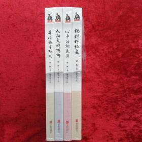 梁衡:带伤的重阳木丶人向天的倾诉丶心中的桃花源丶把栏杆拍遍(新版)4本合售c10