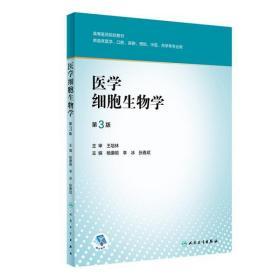 医学细胞生物学(第3版/创新教材/配增值)