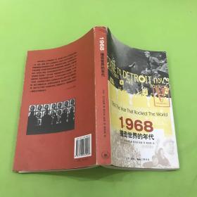 1968:撞击世界的年代
