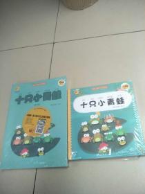 十只小青蛙(2套20本全新未拆封)儿童中文分级阅读(基础篇) 带领孩子识字,构词,构句,由易到难。原版全新