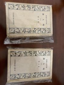 畴人传 -----国学基本丛书 硬精装 上下2册全