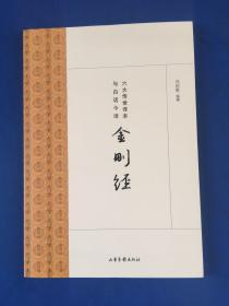 六大传世译本与白话今译金刚经