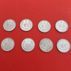 8枚合售(76年,78年,82年,84年,85年,87-89年,2分硬币)见图 25号