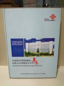 中国联合网络通信有限公司河南分公司年鉴2010