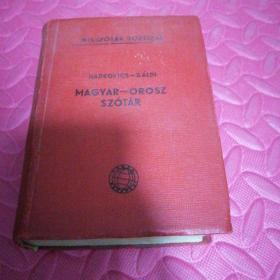 匈牙利语俄语词典