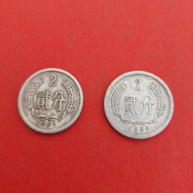 2枚合售(64年2分硬币)见图