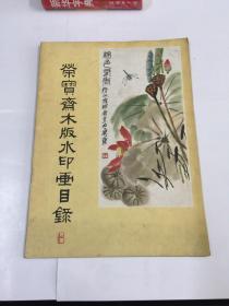 荣宝斋木板水印画目录