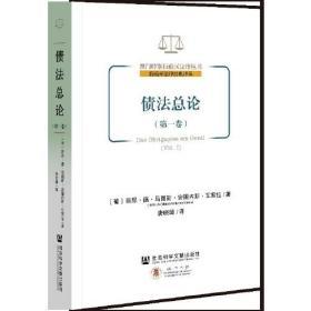 债法总论(第一卷)