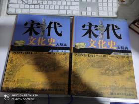 宋代文化史大辞典(上下两册)【馆藏,包中通快递】