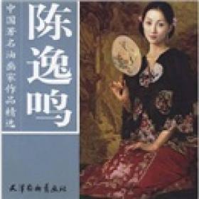 中国著名油画家作品精选:陈逸鸣