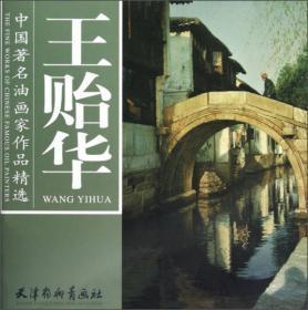 中国著名油画家作品精选:王贻华