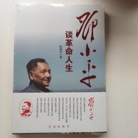 邓小平谈革命人生