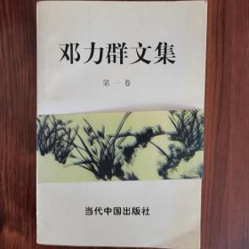 邓力群文集.第一卷 签名签赠