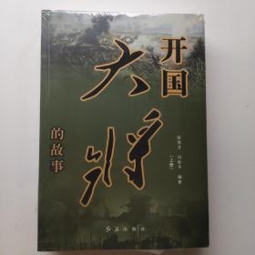 开国大将的故事(上下册)
