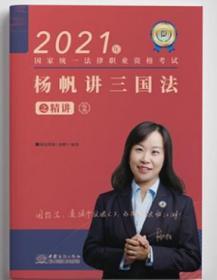 现货 瑞达法考 2021年国家统一法律职业资格考试 杨帆讲三国法之精讲