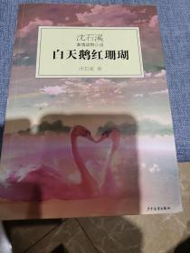 白天鹅红珊瑚:沈石溪激情动物小说