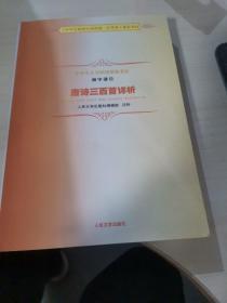 中学生文学阅读必备书系:唐诗三百首详析(初中部分)