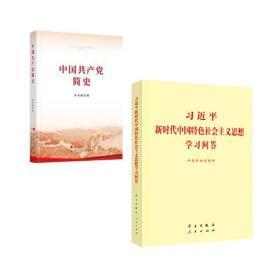 中国共产党简史(32开)+习近平新时代中国特色社会主义思想学习问答(小字本)