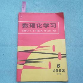 数理化学习(1993、1994、1996年共4册)