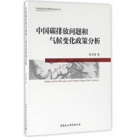 中国碳排放问题和气候变化政策分析