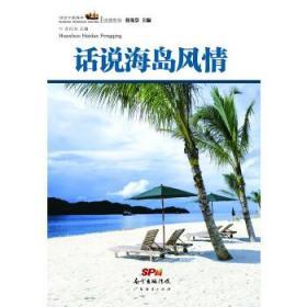 话说中国海洋丛书:话说海岛风情