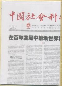 中国社会科学报 2021年3月9日 在百年变局中推动世界和平发展/推动大数据环境下循证评价研究新发展/选择翻译策略重在研究语言文化差异/生物多样性保护的道德理由/生态伦理与人的幸福/施韦泽的动物伦理思想及其局限/从语言学视角探索口头传统/进一步提升语言学学科建设水平/技术地理学:从人文视野到空间批判/探索可持续发展概念新定义/小议技术革命的评判标准/数字化构建非遗传承新模式/千年窑火 技艺谁传