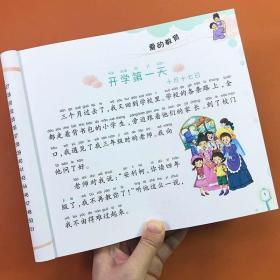 影响孩子一生的世界名著 爱的教育 亚米契斯原著小学生彩图注音版一二三年级课外阅读书籍6-10岁儿童文学小学1-3 感恩成长励志教育