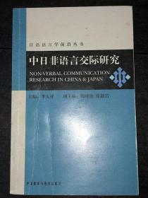 《中日非语言交际研究》(好品)