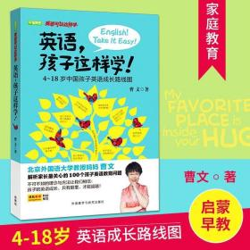 英语,孩子这样学!4~18岁中国海贼英语成长路线图 曹文著 好妈妈好爸爸教育孩子提高孩子英语成绩正版书籍 家庭教育书籍