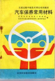汽车保养常用材料