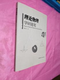 理论物理学研随笔(一版一印)