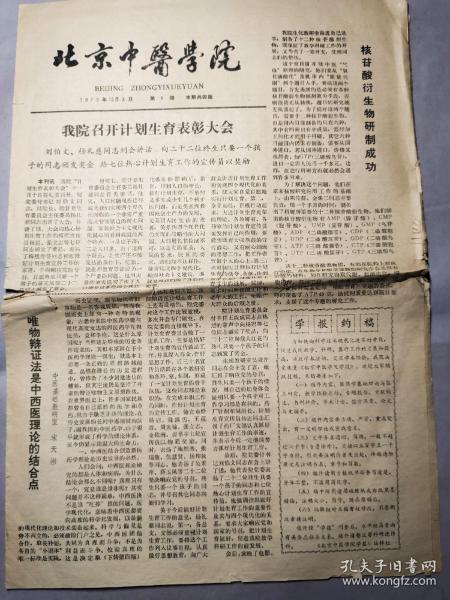 2091北京中医学院1979年第8期学院报一期