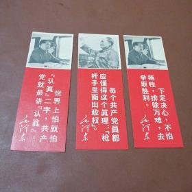 文革老书签(3枚)