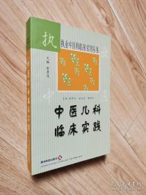 中医儿科临床实践