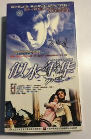似水年华 黄磊 刘若英  连续剧 dvd 电视剧  11碟  看详情