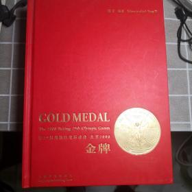 北京奥运会纪念画册