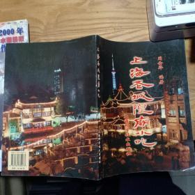 上海老城隍庙小吃,