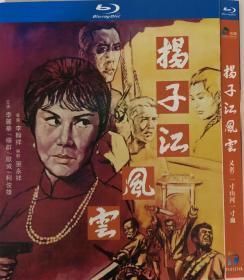 扬子江风云(导演: 李翰祥)