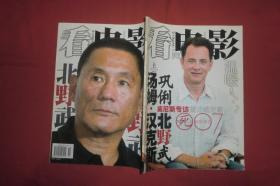 看电影(2002年 10月号 上)无海报 //  大16开【发往江浙沪皖满一百元包快递】