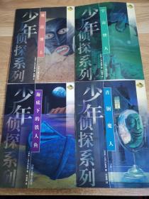 海底下的铁人鱼 魔法博士 青铜魔人 宇宙怪人(四册合售)